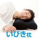 いびき 枕 いびき防止 防止 グッズ いびき枕 スタンダード ブラック 黒 43×63cm 洗える パイプ 枕いびき