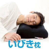 いびき枕いびき防止防止グッズいびき枕スタンダードブラック黒43×63cm洗えるパイプ枕いびき