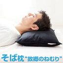 そばがら枕 枕 そば そばがら そば殻 故郷の眠り 35 × 55 cm ブラック 黒 洗える 高さ調節 高さ調整 日本製 枕カバー…