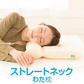 ストレートネック わた 枕 43 × 63 cm グッズ 首こり 肩こり 洗える 日本製