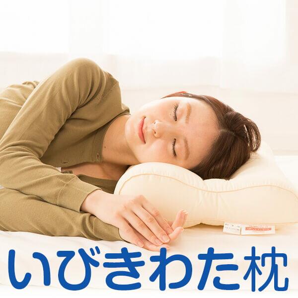 いびき わた 枕 いびき防止 防止 グッズ いびき枕 綿 43×63cm 洗える 新生活