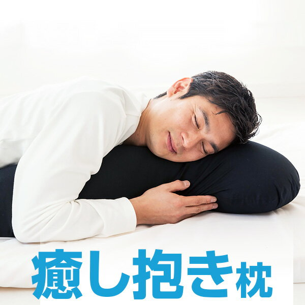 抱き枕 抱き 枕 抱きまくら 洗える 大きい L サイズ 癒し抱き枕 ブラック 黒 可愛い 妊婦