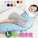抱き枕 L サイズ カバー 付き 妊婦 大きい 洗える かわいい だきまくら プレゼント ギフト 男性 女性 送料無料 日本製 敬老の日