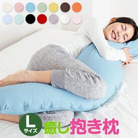 抱き枕 L サイズ カバー 付き 妊婦 大きい 洗える かわいい だきまくら 母の日 プレゼント ギフト 男性 女性 送料無料 日本製