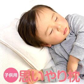 思いやり枕 子供 26 × 36 cm 洗える 2〜12歳のお子様 ダブルガーゼ ガーゼ 枕カバー キッズ ジュニア 枕 まくら こども 子ども 送料無料 日本製