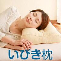いびき枕リビングインピース43×63cmパイプ枕いびき防止まくら洗える高さ調節首肩こり頚椎横寝枕カバー付き送料無料日本製敬老の日
