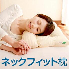 ストレートネック 枕 ネックフィット枕 43 × 63 cm グッズ 整体 肩こり 首こり スマホ首 高さ調整 洗える 日本製