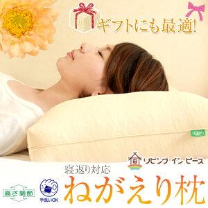 枕まくら送料無料ねがえり枕43×63cm4363高さ調節洗える枕カバー付日本製国産肩こり横向きマクラ寝返りねがえりパイプ首ピローギフトプレゼント
