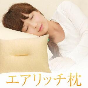 枕まくら送料無料エアリッチ枕43×63cm4363サイズ洗える枕カバー付日本製肩こり横向きストレートネック低反発ピローギフトプレゼント