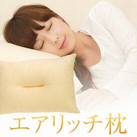 枕 エアリッチ枕 43×63 洗える 柔らかい カバー ストレートネック 首 肩 こり 低反発 まくら 日本製 送料無料