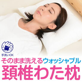 頸椎 枕 肩こり 首こり まくら 首 綿 ウォッシャブル頸椎わた枕 35×50cm 送料無料 首枕 おすすめ 洗える 矯正 グッズ 治療 ネックピロー ストレートネック