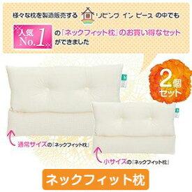 ストレートネック 枕 ネックフィット枕 2個セット 43 × 63 cm 35 × 50 cm 矯正 枕 肩こり 首こり 首枕 高さ調節 洗える 日本製