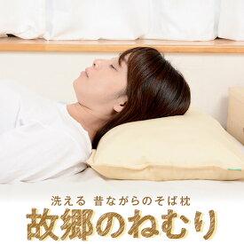 枕 そばがら枕 そば殻 そば枕 まくら 故郷の眠り 35×55cm 洗える 日本製 国産 そば殻枕 そば殻まくら そばがらまくら 新生活