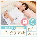 抱き枕 抱き 枕 抱きまくら 洗える 子供 子供用 小さい ロングケア枕 SSサイズ 可愛い 妊婦 プレゼント