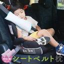 シートベルト枕 同色 2個 セット クッション シートベルトカバー ネックピロー 子供 子供用 車 洗える まくら ふわふ…