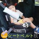 シートベルト枕 クッション シートベルトカバー ネックピロー 子供 子供用 車 洗える まくら ふわふわ 綿100 メール便…