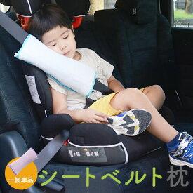 シートベルト枕 クッション シートベルト カバー ネックピロー 子供 子供用 車 洗える まくら ふわふわ 綿100 メール便 日本製