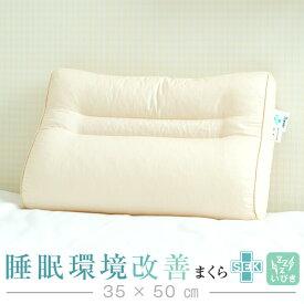 睡眠環境改善枕 抗菌 防臭 いびき枕 リビングインピース 35 × 50 cm いびき 枕 防止 まくら パイプ枕 高さ調整 洗える 首 肩 こり 頚椎 横寝 日本製 父の日 ギフト プレゼント
