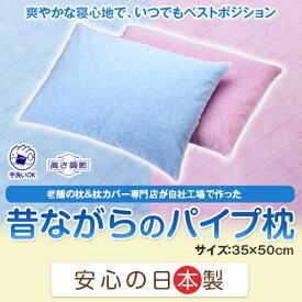 パイプ 枕 パイプ枕 パイプまくら 昔ながらのパイプ枕 小サイズ 35×50cm 洗える 高さ調節 まくら 【新生活特集】