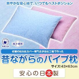 パイプ 枕 パイプ枕 パイプまくら 昔ながらのパイプ枕 スタンダード 43×63cm 洗える 高さ調節 まくら