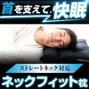送料無料 枕 ストレートネック ネックフィット枕 ブラック 黒 43×63cm 43 63 高さ調節 洗える 枕カバー付 日本製 国…