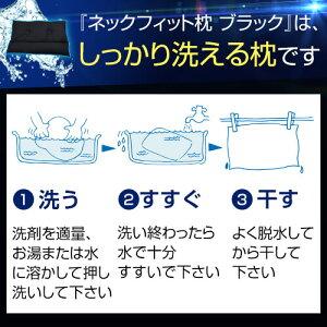 送料無料枕ストレートネックネックフィット枕ブラック黒43×63cm4363高さ調節洗える枕カバー付日本製国産用まくらマクラピローネックピロー頸椎首ギフトプレゼント