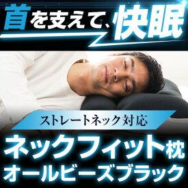 ストレートネック 枕 ネックフィット枕 オールビーズ ブラック 43 × 63 cm グッズ 矯正 頸椎 肩こり 首こり 首枕 洗える 高さ調整 日本製