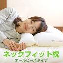 枕 肩こり ネックフィット枕 43×63cm オールビーズストレートネック ストレートネック枕 グッズ 肩こり 首こり 日本製