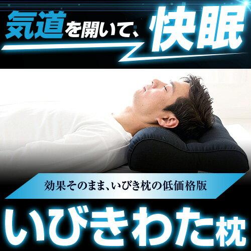 いびき わた 枕 いびき防止 防止 グッズ いびき枕 綿 ブラック 黒 43×63cm 洗える
