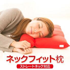 ストレートネック 枕 ネックフィット枕 レッド 43 × 63 cm 矯正 グッズ 首こり 肩こり 首枕 洗える 高さ調整 日本製