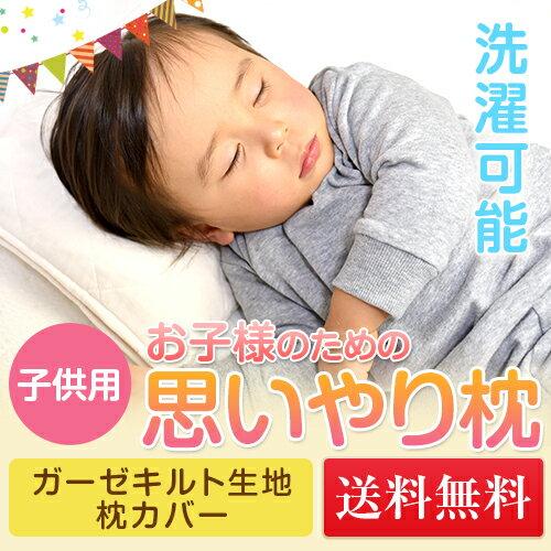枕 まくら 子供 子供用 洗える こども 子ども ガーゼキルト 生地 カバー 子供用 思いやり 枕 2〜12歳のお子様 対象 約26×36cm 送料無料 洗濯可能 赤ちゃん 小さい