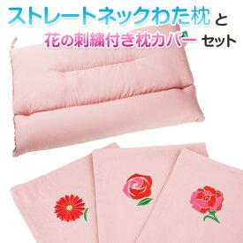 母の日 送料無料 ストレートネックわた枕(ピンク)と花の刺繍付き枕カバーのセット 43×63cmサイズ 洗濯可能 安心の日本製 ギフト プレゼント
