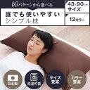 枕 長い ハーモニー枕 長い枕 43×90cm 43 × 90 cm サイズ カバー付 洗える まくら マクラ 日本製