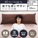 枕 ハーモニー枕 43×120cm 43 × 120 cm サイズ カバー付 まくら マクラ 日本製