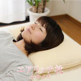 枕 エアリッチ枕 35×50 洗える 柔らかい カバー ストレートネック 首 肩 こり 低反発 まくら 小さい 日本製 送料無料