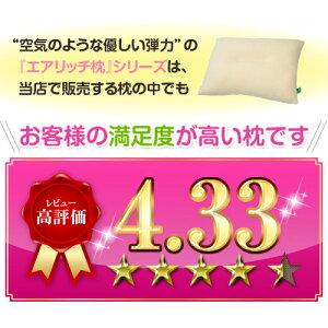 枕エアリッチ枕35×50洗える柔らかいカバーストレートネック首肩こり低反発まくら小さい日本製送料無料