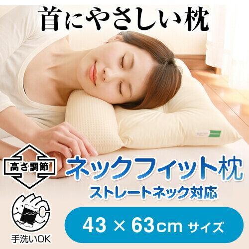 ストレートネック 枕 肩こり 首こり 頸椎 まくら 首 ネックフィット枕 枕カバー 43×63cm パイプ枕 パイプ パイプまくら 送料無料 首枕 おすすめ 洗える 矯正 グッズ 治療 ネックピロー