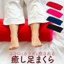足枕 ビーズ 足まくら むくみ 脚 あし 枕 足用 フットピロー クッション 専用カバー付 プレゼント ギフト
