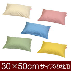 枕カバー 枕 まくら カバー 30×50cm 30 × 50 cm サイズ ファスナー式 ハーモニー 無地 まくらカバー ぶつぬいロック仕上げ