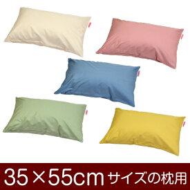 枕カバー 枕 まくら カバー 35×55cm 35 × 55 cm サイズ ファスナー式 ハーモニー 無地 まくらカバー ぶつぬいロック仕上げ