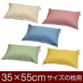 枕カバー 35 × 55 cm 枕用 ファスナー式 ハーモニー 無地 ステッチ仕上げ 1枚1個口ずつメール便 日本製 枕 カバー