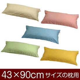 枕カバー 枕 まくら カバー 43×90cm 43 × 90 cm サイズ ファスナー式 ハーモニー 無地 パイピングロック仕上げ まくらカバー