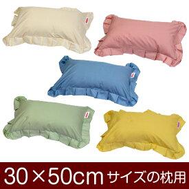 枕カバー 枕 まくら カバー 30×50cm 30 × 50 cm サイズ ファスナー式 ハーモニー 無地 フリル仕上げ まくらカバー