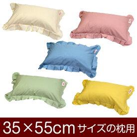枕カバー 枕 まくら カバー 35×55cm 35 × 55 cm サイズ ファスナー式 ハーモニー 無地 フリル仕上げ まくらカバー 無地