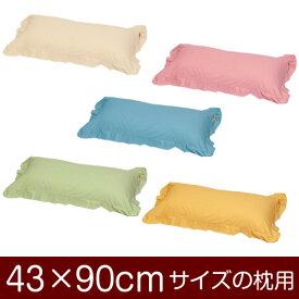 枕カバー 枕 まくら カバー 43×90cm 43 × 90 cm サイズ ファスナー式 ハーモニー 無地 フリル仕上げ まくらカバー