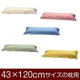 枕カバー 枕 まくら カバー 43×120cm 43 × 120 cm サイズ ファスナー式 ハーモニー 無地 フリル仕上げ まくらカバー