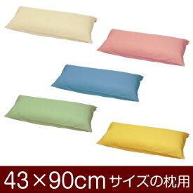 枕カバー 枕 まくら カバー 43×90cm 43 × 90 cm サイズ 合わせ式 ハーモニー 無地 まくらカバー