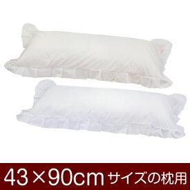 枕カバー 枕 まくら カバー 43×90cm 43 × 90 cm サイズ ファスナー式 T/C 186本 無地 フリル仕上げ まくらカバー