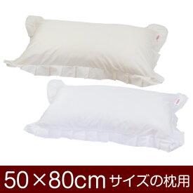 枕カバー 枕 まくら カバー 50×80cm 50 × 80 cm サイズ ファスナー式 T/C 186本 フリル仕上げ まくらカバー 無地