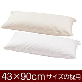枕カバー 枕 まくら カバー 43×90cm 43 × 90 cm サイズ 封筒式 T/C 186本 無地 まくらカバー 無地